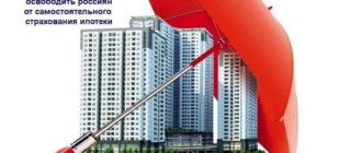 Ипотечных заемщиков могут освободить от страхования ипотеки
