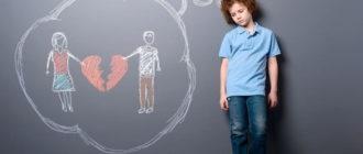Как развестись через загс, если есть ребенок