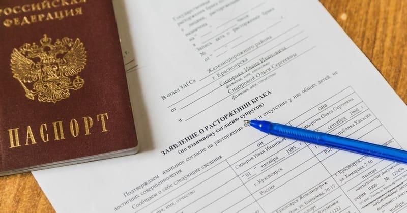 Заявление на развод в ЗАГС:образец, бланк