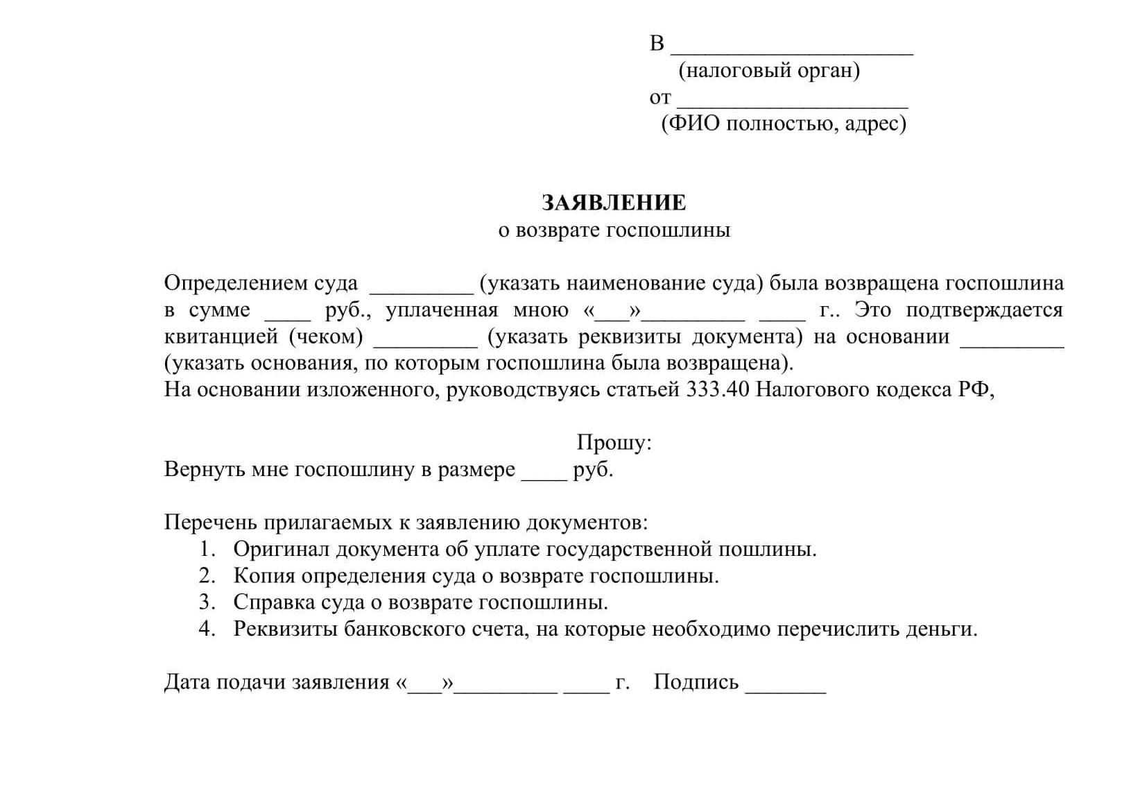 заявление в налоговый орган о возарате госпошлины