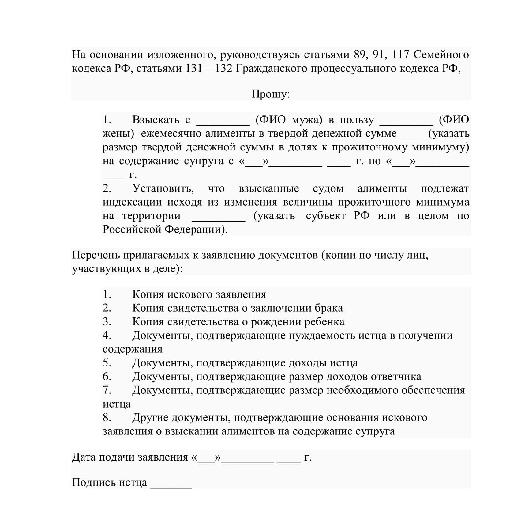 Исковое заявление о взыскании алиментов на содержание супруги