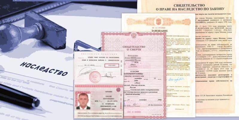 Документы для оформления и вступления в наследство
