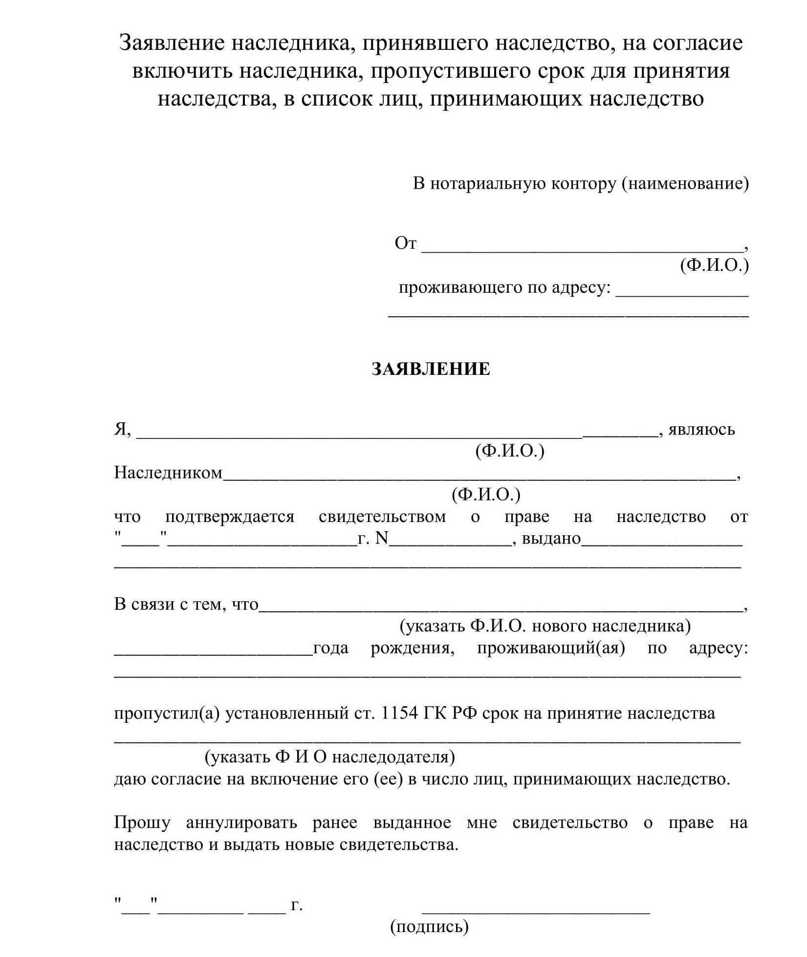 Заявление о включении в состав наследников