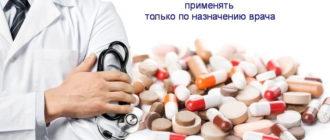 Необходимые лекарства при пандемии