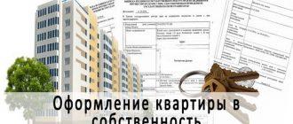 Оформление квартиры в собственность после вступления в наследство