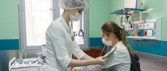 Углубленная диспансеризация для переболевших коронавирусом